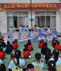 无锡幼儿园举办文化节