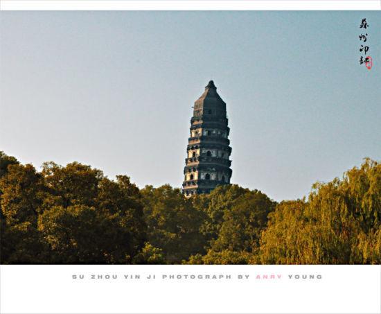苏州虎丘:中国式比萨斜塔耸立记