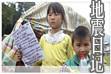 雅安9岁女孩救出弟弟写下地震日记