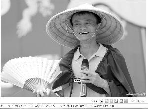 马云卸任阿里巴巴CEO 淘宝十周年庆典做告别演讲