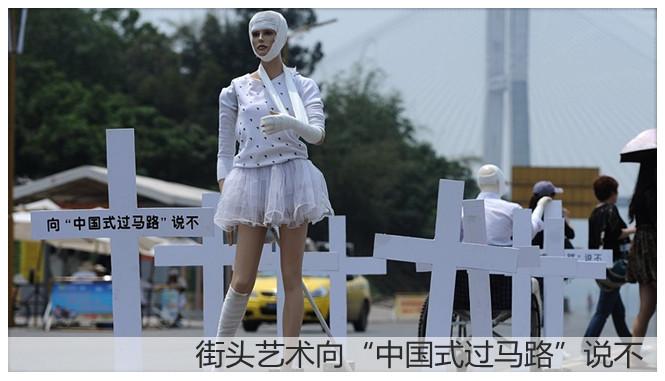 """重庆街头艺术告诫市民向""""中国式过马路""""说不"""