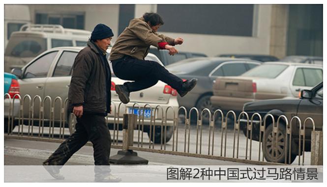 图解2种中国式过马路情景