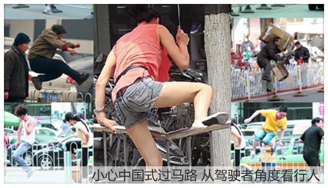 小心中国式过马路 从驾驶者角度看行人