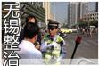 整治中国式过马路遇三大难 无锡市民仍顶风作案