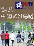 无锡整治中国式过马路