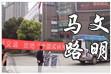 马路文明中国式过马路