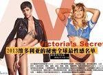 碧昂斯VS蕾哈娜2013维秘最性感女人