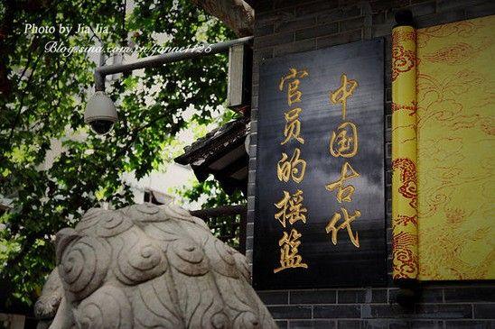 中国古代最大的高考考场 江南贡院