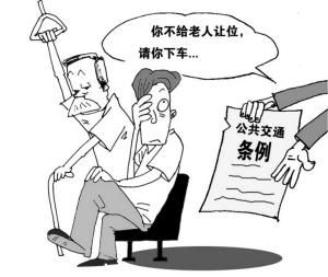 郑州曾拟定过让座规定