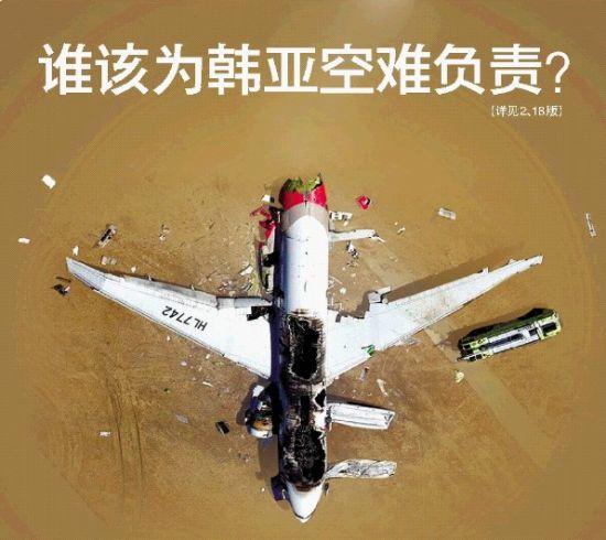 """""""没想到会发生这种事情,飞机失事的概率多小啊.""""李华晨说."""