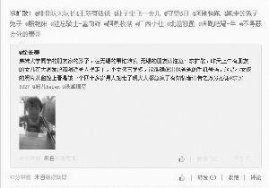 小女孩被拐微博,像这样的微博被转发了上千条 网络截图