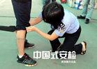 中国式安检