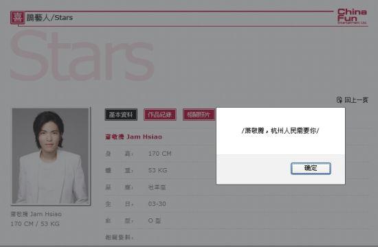 雨神萧敬腾主页被黑 显示称杭州人民需要你