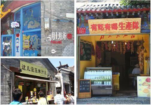北京创意小店