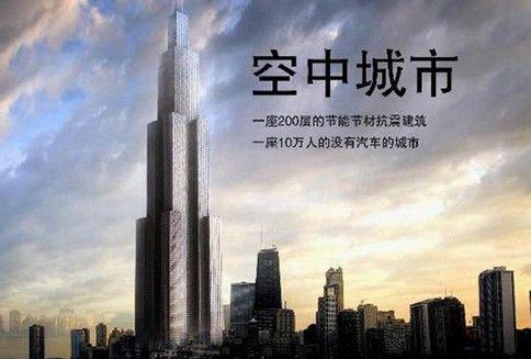 中国高楼发烧症引争议 高点还是低点