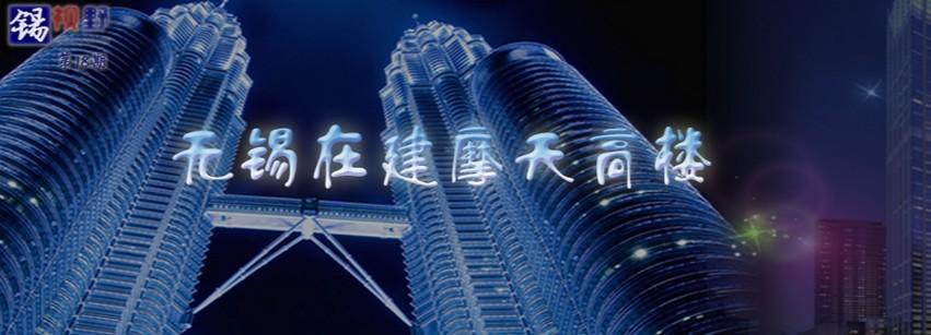 无锡摩天楼数量全国第八
