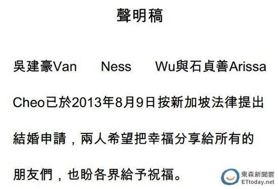 吴建豪提出结婚申请声明
