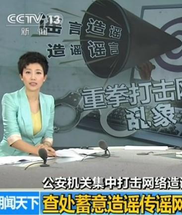 视频:北京查处一家网络推手公司 曾炒作郭美美