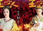 《王的女人》曝海报陈乔恩袁姗姗反目