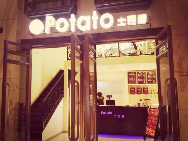 『土豆君』