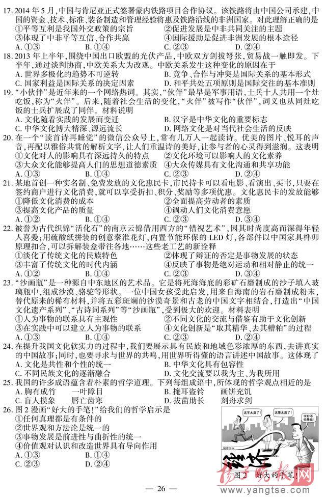 2014年江苏高考试卷及答案——政治