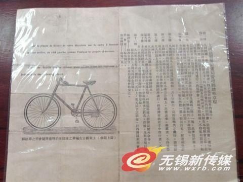 自行车执照背面