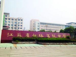 东海县白塔高级中学