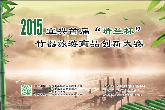 宜兴首届竹器旅游商品大赛
