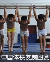 中国体校发展困境