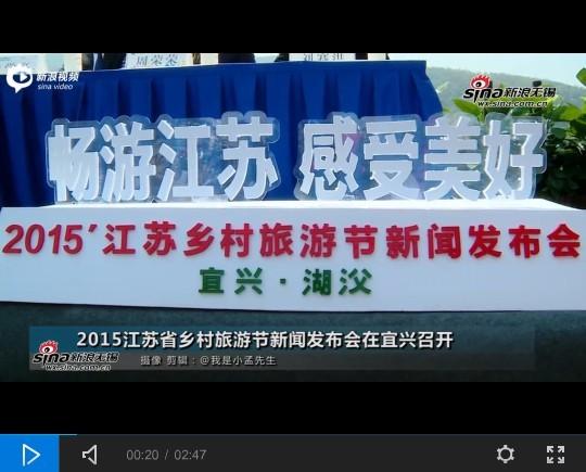 2015江苏乡村旅游节新闻发布会在宜兴召开