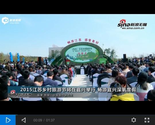 江苏乡村旅游节在宜兴举行 畅游深氧度假