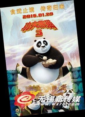 《功夫熊猫3》 阿宝传奇归来大秀一字马   将于明年1月29日上映的全球超人气动画电影《功夫熊猫3》 今日发布了首款先行海报。《功夫熊猫3》距上一部已有四年之久,沉寂已久的神龙大侠阿宝终于归来,再次展开全新冒险。此次发布的先行海报以熊猫家族为主角,阿宝笨拙的身躯占据整个海报主体。海报上食武止境,传奇归来的宣传语配上阿宝肥胖笨拙的形象十分应景,一语双关。在成为传奇的道路,阿宝狂吃狂练,岂止于胖。影片整体将延续系列以往独特的喜剧风格,继续向观众传递阿宝乐观开朗、勇往直前的精神。   《洛克王