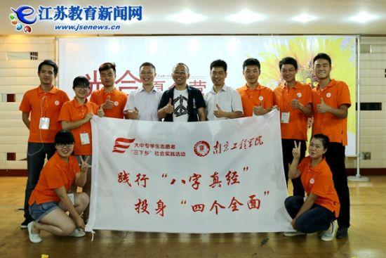 """南京工程学院:""""光合夏令营""""有你更精彩"""