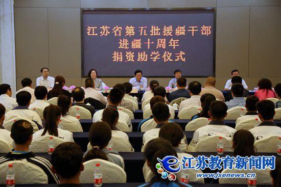 江苏省第五批援疆干部助力伊犁教育