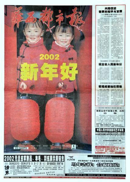 2002年元旦,5岁的双胞胎姐妹登上本报封面版。