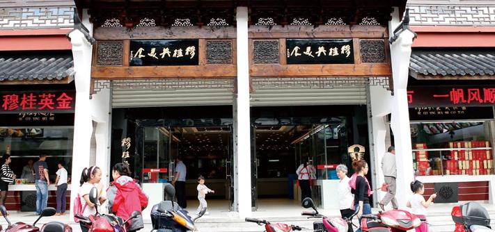 穆桂英美食向阳路店