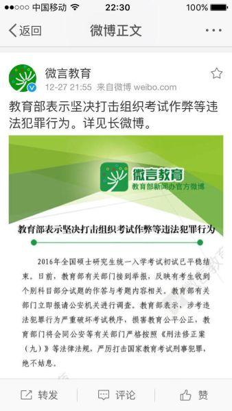 教育部表示坚决打击组织考试作弊等违法犯罪行为的微博