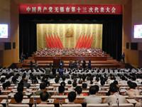市党代会主席团举行第二次会议