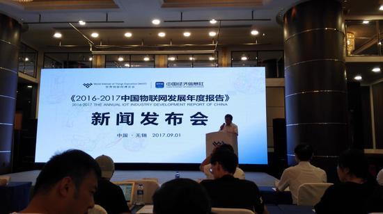 《2016-2017中国物联网发展年度报告》在锡发布