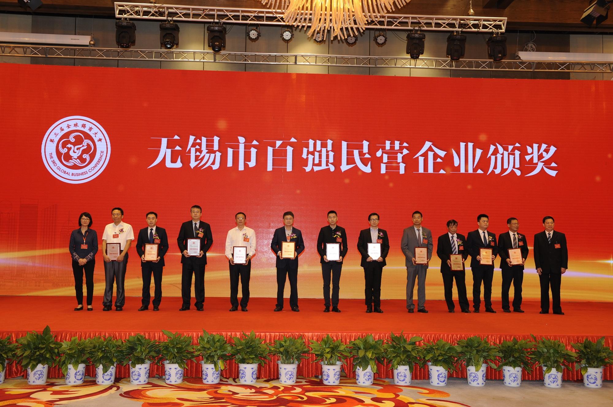 第三届全球锡商大会举行 500余名锡商代表齐聚无锡