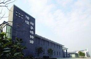 江阴袜子博物馆