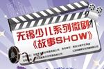 少儿系列微剧故事show