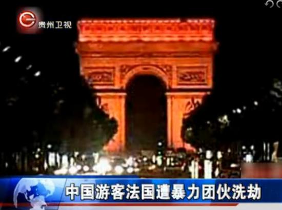 视频:20多名无锡游客在法国遭抢劫