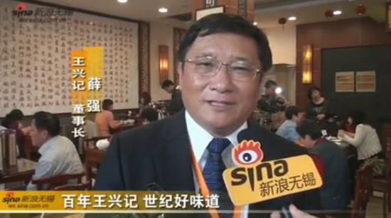 视频:百年王兴记 世纪好味道