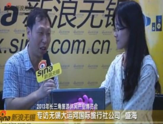 视频:2013长三角旅博会之大运河国际旅行社