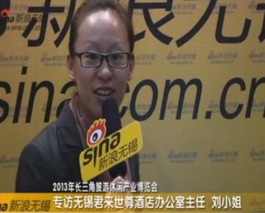 视频:2013长三角旅博会之无锡君来世尊酒店