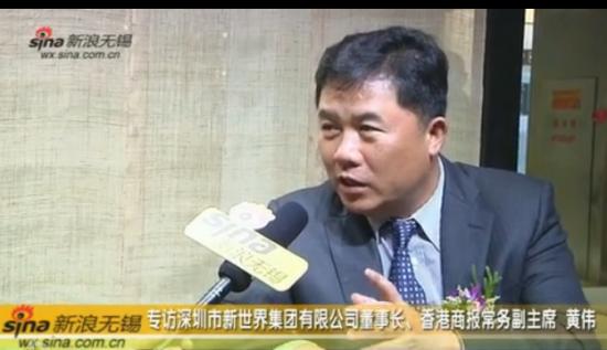 视频:专访深圳新世界集团有限公司董事长黄伟