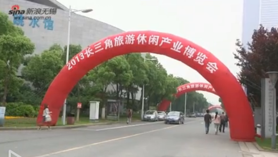 视频:2013无锡长三角旅博会在新体中心开幕