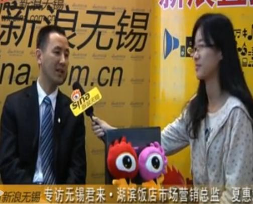 视频:专访无锡君来·湖滨饭店市场营销总监夏惠斌