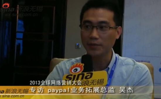 视频:GOMX2013网络营销大会专访PayPal总监吴杰